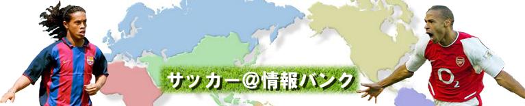 サッカー@情報バンク